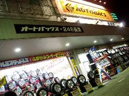 オートバックス246長泉 様